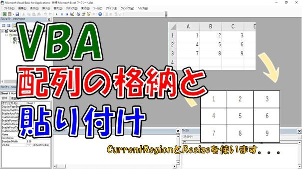 【VBA】配列の格納とセルへ範囲指定して貼り付け【Resizeが便利】