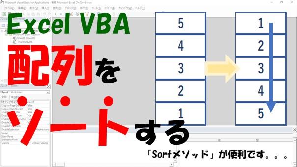 【Excel VBA】配列をソートする【バブルソート、クイックソート、Sort】