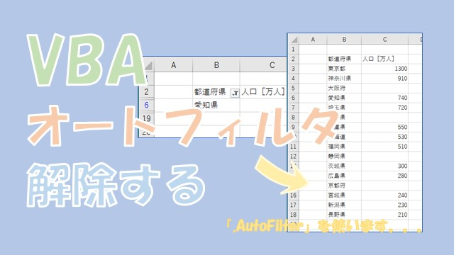 【VBA】オートフィルタを解除する【AutoFilterとShowAllDataを使う】