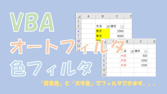 【VBA】オートフィルタで色フィルタを使う【背景色と文字色でフィルタできる】