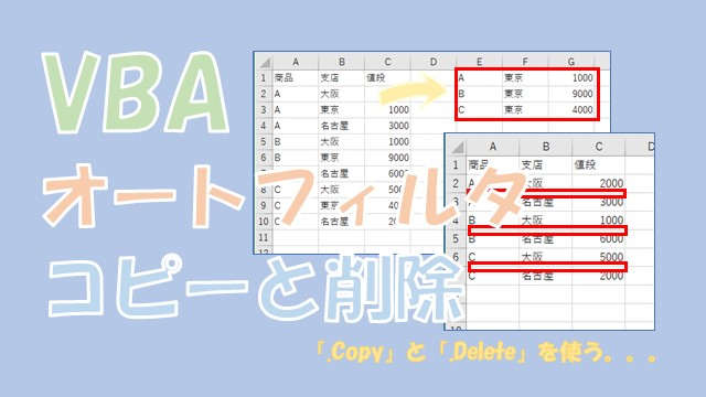 【VBA】オートフィルタの結果をコピーや削除する【CopyとDeleteを使う】