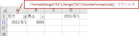 「NumberFormatLocal」で表示形式をセルから取得すると便利