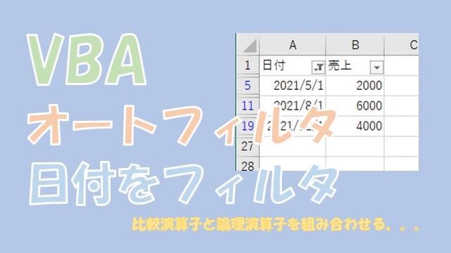 【VBA】オートフィルタで日付をフィルタする【比較演算子と論理演算子を使う】