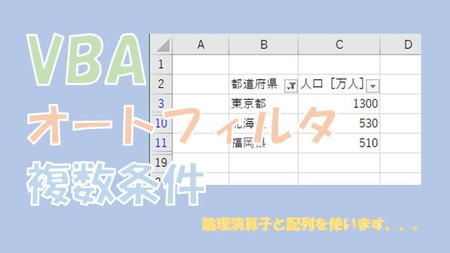 【VBA】オートフィルタで複数条件の絞り込み【論理演算子と配列を使う】