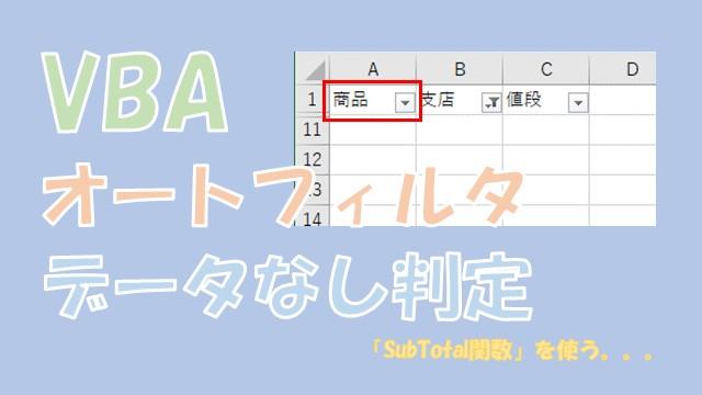 【VBA】オートフィルタの結果がデータなしかを判定【EndかSubTotal関数を使う】