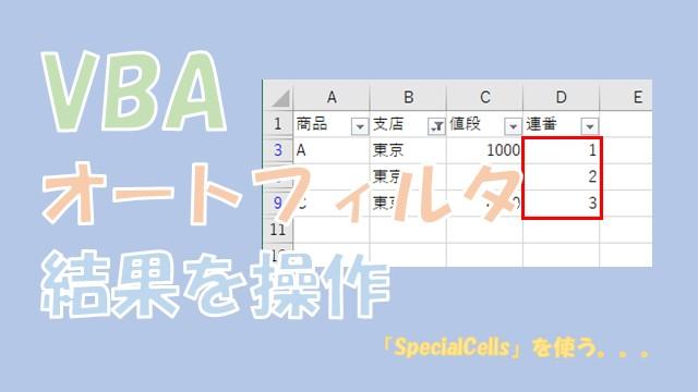 【VBA】オートフィルタで絞り込んだ結果を操作する【SpecialCellsを使う】