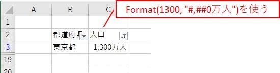 「Format」で表示形式を設定してフィルタした結果