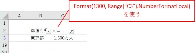 「NumberFormatLocal」を使って表示形式を設定してフィルタした結果