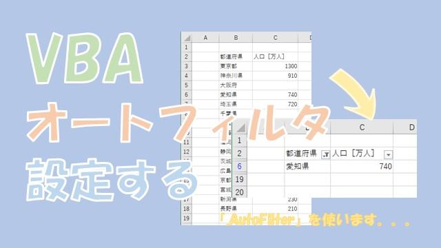 【VBA】オートフィルタを設定する【.AutoFilterを使います】