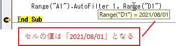 セルの値は2021/08/01となっていて表示形式が違うのでフィルタできない