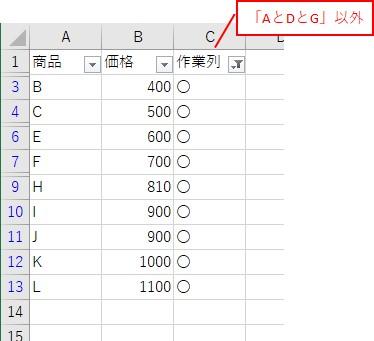配列を使って作業列に結果を代入してフィルタした結果