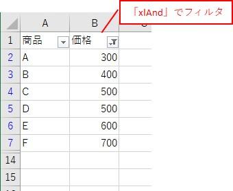 「xlAnd」を使ってフィルタ