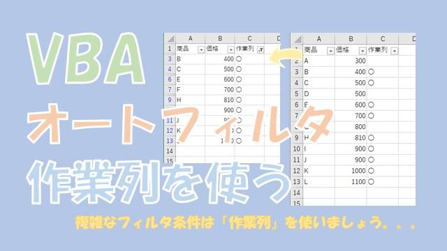 【VBA】オートフィルタで作業列を使ってフィルタ【複雑なフィルタに使える】