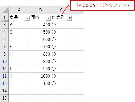 作業列を使って「AとDとG」以外でフィルタ