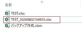 Excel VBAでバックアップしたファイル