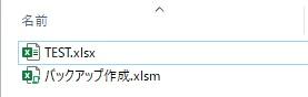 Excel VBAでバックアップするファイル