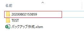 Excel VBAでバックアップ後のフォルダ