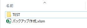Excel VBAでバックアップするフォルダ
