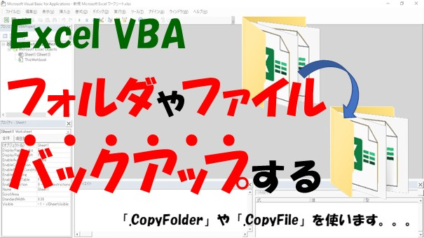 Excel VBAでバックアップを作成する方法【FileSystemObjectを使ってバックアップ】