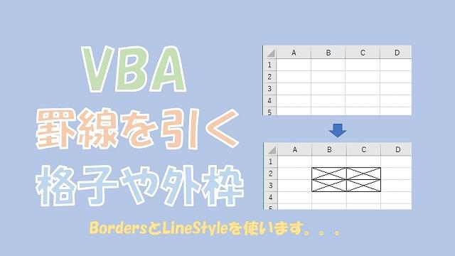 【VBA】格子や外枠の罫線を引く、罫線のクリア【Borders、LineStyleを使う】