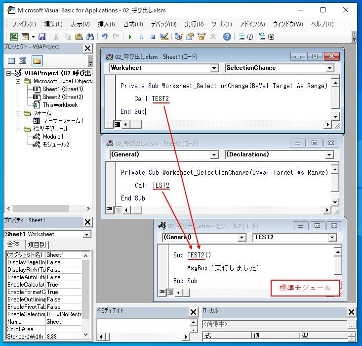 共有したいコードがある場合は、標準モジュールに記載すると便利です