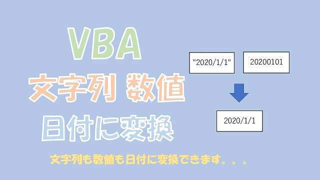 【VBA】文字列や数値を日付に変換【CDateとFormatを使う】