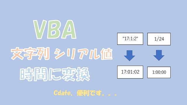 【VBA】文字列やシリアル値を時間に変換【CDateとTimeValueを使う】