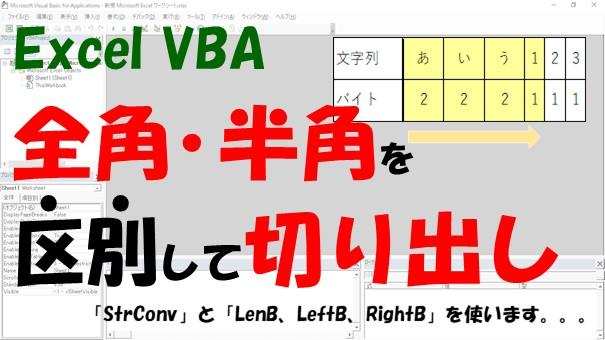 【VBA】全角・半角を区別して切り出し【LeftB、RightB、MidB】