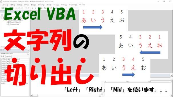 【VBA】文字列の切り出し【Left、Right、Midでできます】