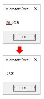 Rightを使って左から文字列を削除するイメージ