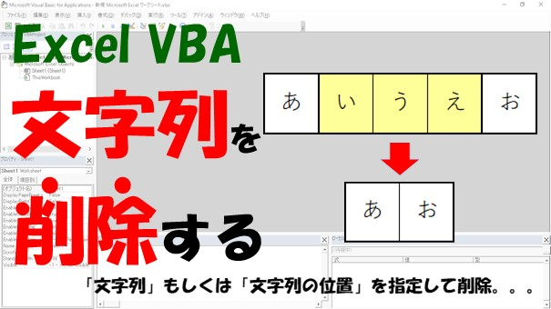 【VBA】文字列の削除【Replace、Substitute、Left、Rightがあります】
