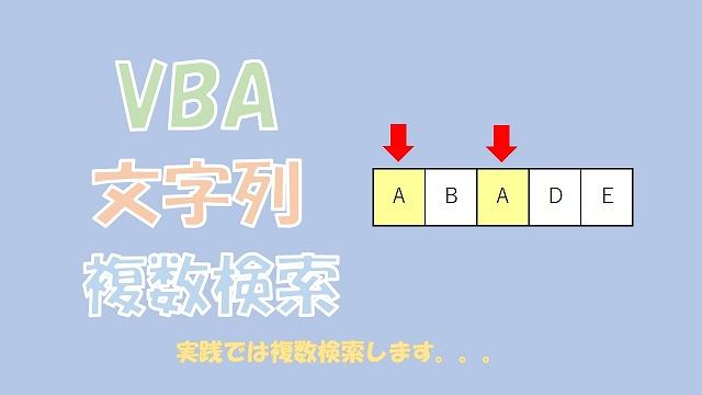 【VBA】複数条件と複数の文字列で検索して判定する【InStrとDo While】