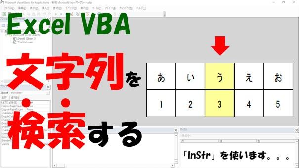 【VBA】特定の文字列を含むかを検索して判定する【InStrを使う】