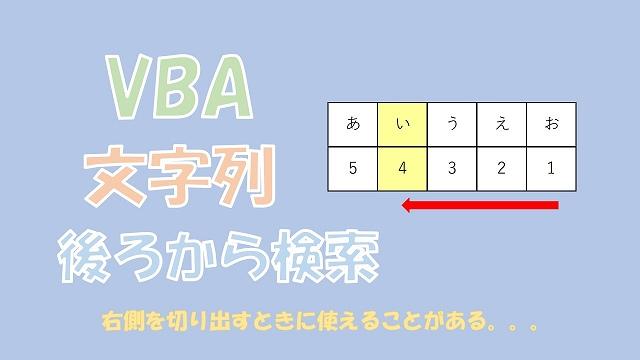 【VBA】文字列を後ろから検索する【InStrRevでできます】