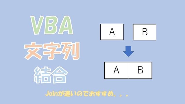 【VBA】文字列を変数に入れて繰り返し結合する【Joinが速い】