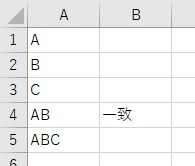 A+任意の文字列であるかをワイルドカード?を使って判定