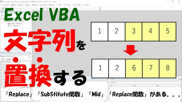 【VBA】文字列の置換【Replace、Substitute、Midでできます】