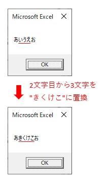 ワークシート関数Replaceで文字列を置換