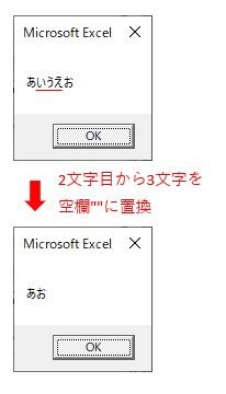 ワークシート関数Replaceで文字列を空欄へ置換
