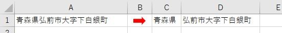 住所を県名とそれ以外にSplitを使って分割した結果