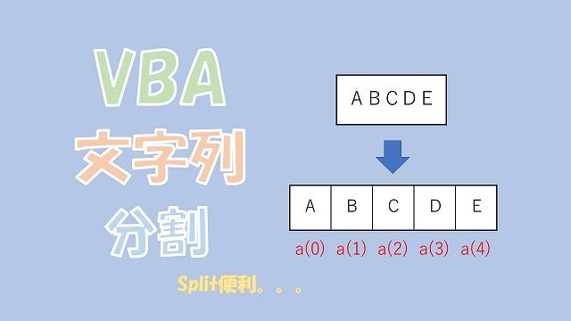 【VBA】文字列をSplitで分割して配列に【改行区切り、複数条件など】