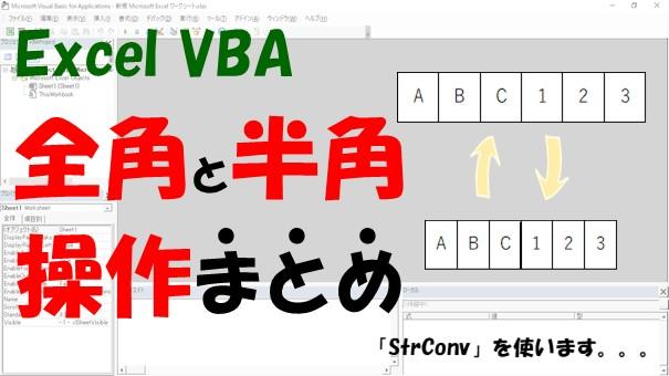 【VBA】文字列を全角、半角に変換する【StrConvでできます】
