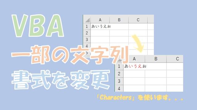 【VBA】セル内の文字列の一部だけ書式を変更する【Charactersを使う】