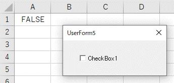 プロパティを使ってセルと連動したチェックボックスのチェックをはずした結果