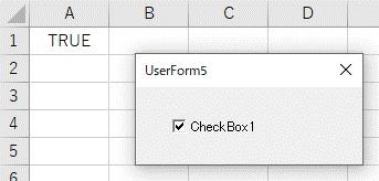 プロパティを使ってセルと連動したチェックボックスを開いた結果