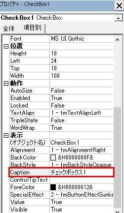 VBA画面のプロパティでCaptionを変更