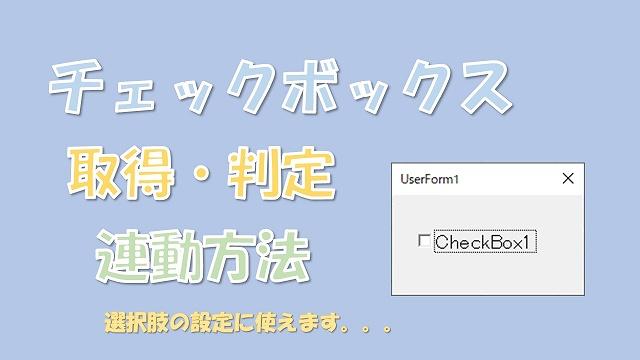 【VBA】チェックボックスの値取得と判定、連動させる方法【複数の判定とイベントを使う】