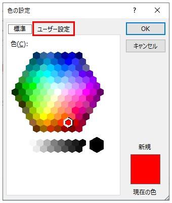色の設定をする画面が表示される