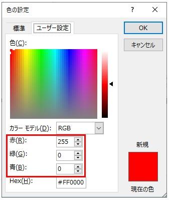 色の設定で、ユーザー設定を選択