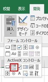 シートへActiveXのコンボボックスを挿入